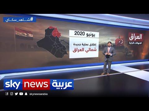 العراق.. الانتهاكات التركية  - نشر قبل 2 ساعة