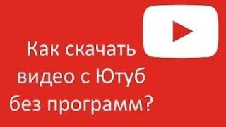 Как скачать видео с YouTube без программ? Скачивание музыки с ютуба 2017