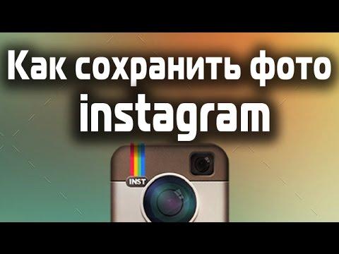 Как скачать фото и картинки