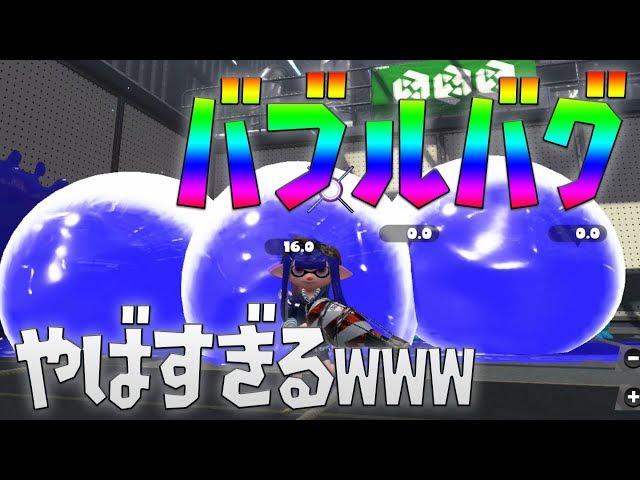 バブルバグがやばすぎる件についてwww【スプラトゥーン2】【バグ】