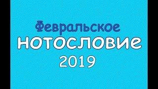 Февральское НОТОСЛОВИЕ - 2019