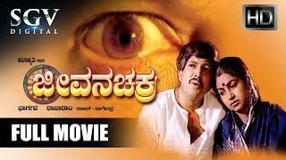 Dr.Vishnuvardhan Kannada Hits   Jeevana Chakra Kannada Movie   Kannada Movies
