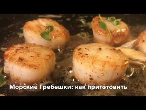Вопрос: Как обжаривать гребешки на сковородке?