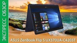 экспресс-обзор ноутбука ASUS ZenBook Flip S UX370UA-C4203T