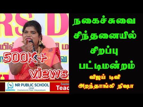 Part - 1   NR PUBLIC SCHOOL Students பட்டிமன்றம் With அறந்தாங்கி நிஷா    2018