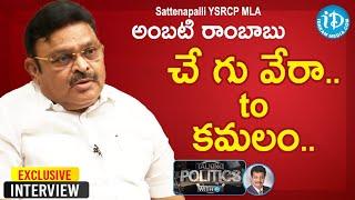 Sattenapally YCRCP MLA Ambati Rambabu Exclusive Interview | Talking Politics With iDream