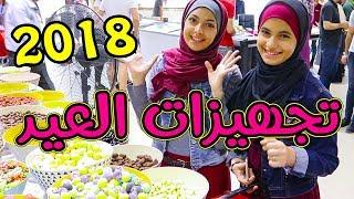 تجهيزات العيد 2018🎉🤓هيا ومرام | Get Ready For Eid