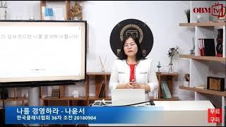 나를 경영하라 나윤서 강의 (전반부) 한국플래너협회 3…