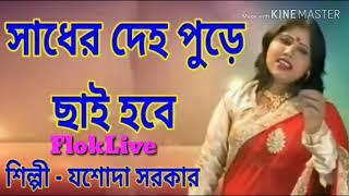 Download lagu যশোদা সরকার এর 10 টা সেরা দুঃখের গান .josada sarkar nonstop 10 sad song..