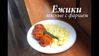 Ежики из фарша с рисом и подливой на сковороде РЕЦЕПТ/Готовлю с любовью