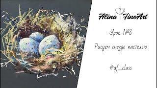 Урок №8. Пастель для начинающих. Рисуем гнездо сухой пастелью на наждачной бумаге