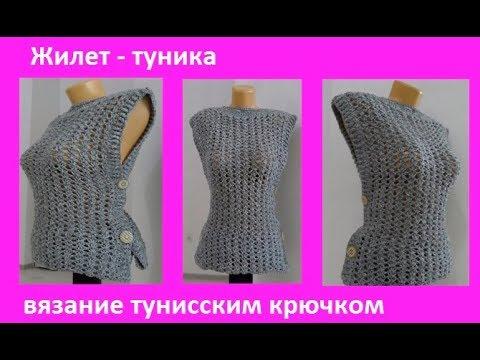 Жилет тунисским крючком, вязание крючком, Crochet Vest (В№133)