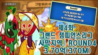 [ 메가 200621 ][쿠키런] CROB 그랜드챔피언…