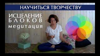 Научиться творчеству • Исцеление блоков • Гимнастика и медитация
