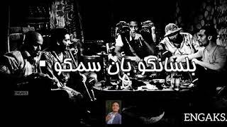 أحمد موزه ~ أفجر حاَلة واَتس '2020'🔥🎤