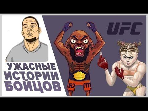 Видео: Ужасные истории из жизни лучших бойцов MMA-UFC