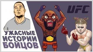 Ужасные истории из жизни лучших бойцов MMA-UFC