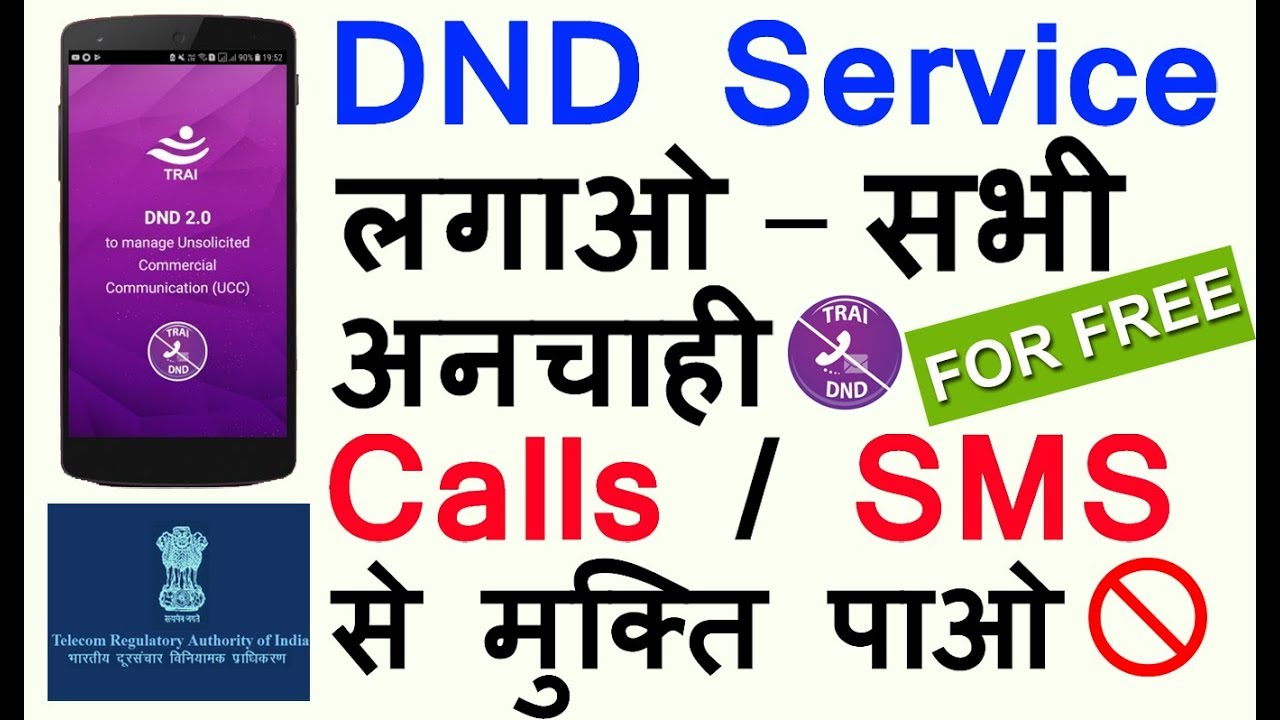 how to activate dnd in airtel app