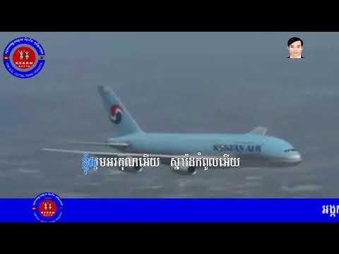លាប្រពន្ធទៅកូរ៉េ_Lea Pro Pun Tov Korea_noy Vannet_ Pon Sokchea Cambodia