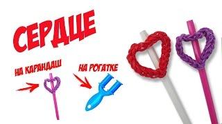СЕРДЦЕ из резинок на рогатке без станка | Heart Pencil Topper Rainbow Loom Charm