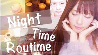 夜のルーティーン♡My Nighttime Routine 2017