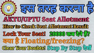 UPTU/AKTU/UPSEE Counselling 2019 | Seat Allotment Result | How to Lock your Seat | Clear All Doubts