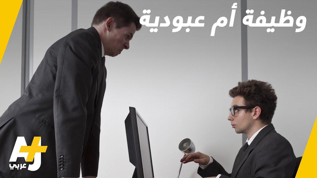 هل يمكن أن تقبلوا الضرب و الإهانة من مديركم في العمل؟