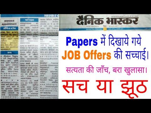 Paper में दिखाये गये Job Offers की सच्चाई | SMS Sending Jobs In India | SMS भेजो और हज़ारो कमाओ ?