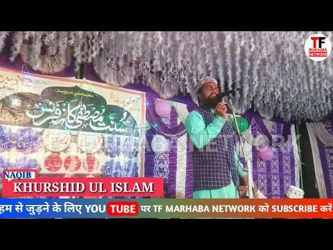 khurshid-ul-islam-|-शेर-ही-शेर-2020-|-tf-marhaba-network