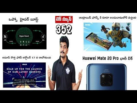 Tech News 352 : Oppo Hyperboost , fortnite, Blackshark ,Huawei mate 20 pro Etc..