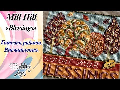 "Вышивка. MillHill ""Blessings"" / Готовая работа / Мои впечатления."