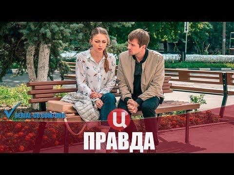 Сериал Правда (2019) 1-2 серии детектив на канале ТВЦ - анонс