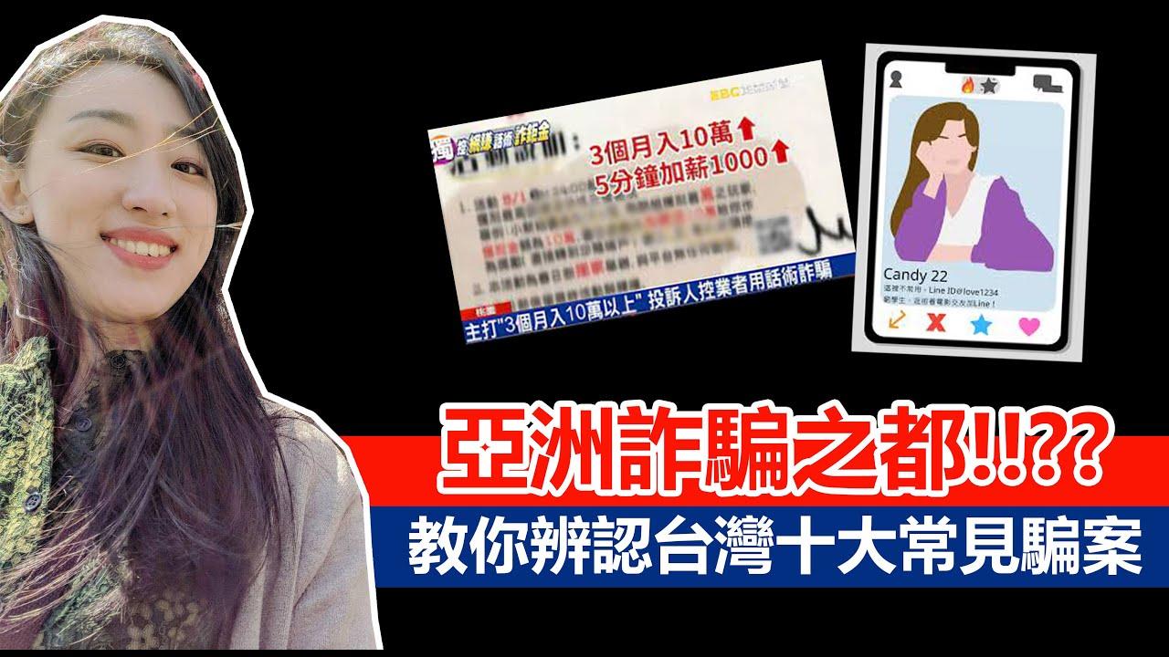 亞洲詐騙之都,教你辨認台灣十大騙案 #詐騙之都 #台灣 #騙案