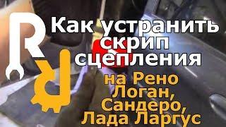 видео Сцепление Рено Логан 1.4 и 1.6: замена и регулировка своими руками