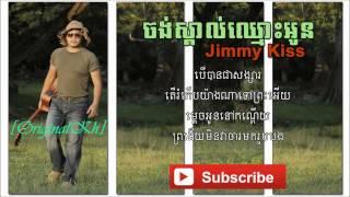 ចង់ស្គាល់ឈ្មោះអូន (I want to know your name) | JIMMY KISS -  Lyrics