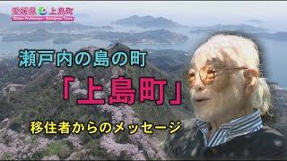 上島町のIターンされた方の動画です。