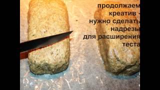 хлеб без дрожжей и закваски