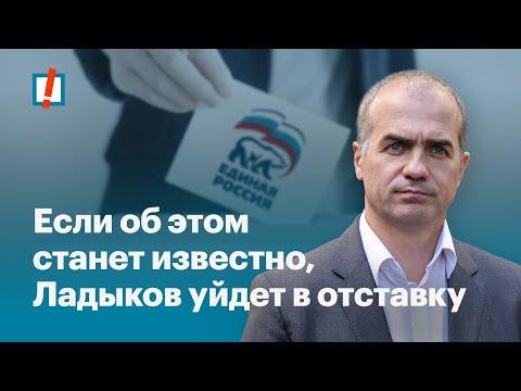 Если об этом станет известно, Ладыков уйдет в отставку