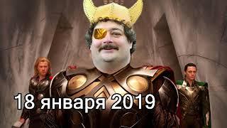 Дмитрий Быков ОДИН | 18 января 2019 | Эхо Москвы
