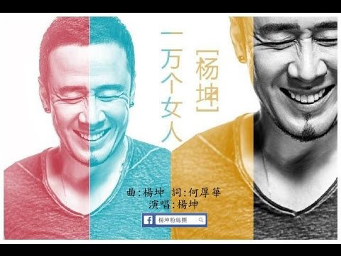 20140820 楊坤新專輯第二波主打《一萬個女人》