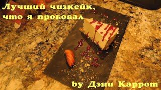 Веганский Чизкейк/ Vegan Cheesecake