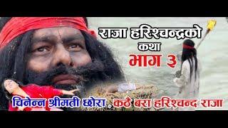 Latest Nepali Bhajan by Haridevi koirala , Deepak sapkota 2017 राजा हरिश्चन्द्र भाग 3