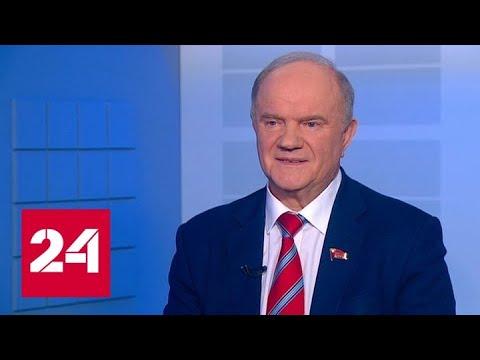 Геннадий Зюганов: недра России должны принадлежать народу - Россия 24