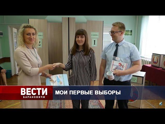 Вести Барановичи 05 августа 2020.