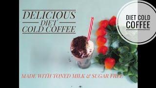 DIET COLD COFFEE SUGAR FREE & LOW FAT ||SUGAR FREE ठंडी कॉफी