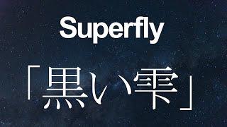 Superfly 新曲「黒い雫」 フジテレビ系ドラマ「無痛~診える眼~」主題...