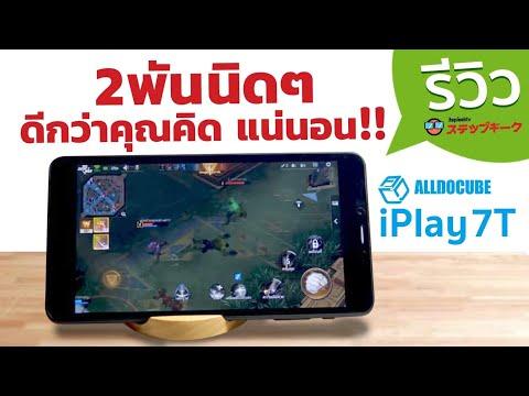 รีวิว Alldocube iPlay 7T ราคา 2390 บาท ใส่ซิม โทรออกได้ เล่นเกมได้ - วันที่ 15 Jan 2020
