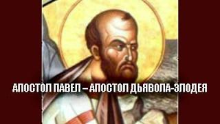 ПАВЕЛ ЛЖЕАПОСТОЛ ПРЕДАЛ СВОЕЙ «АНАФЕМЕ» СПАСИТЕЛЯ МИРА ИИСУСА ХРИСТА ПЕРВОРОДНОГО СЫНА БОЖЬЕГО