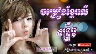 ចម្រៀង ខ្មែរលើ ចង្វាក់កន្រ្ទឹមរាំកំសាន្តជ្រើសរើសពិរោះៗ / Khmer Song Collection Non Stop