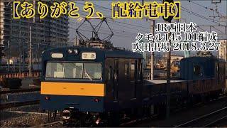 【日本最後の配給電車、引退へ】JR西日本クモル145・クル144 D6編成ST出場回送 2018.3.27 岸辺